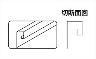 廻り縁Ⅰ型