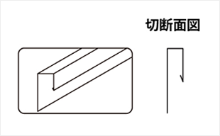 廻り縁Ⅱ型